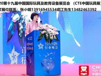 上海儿童益智玩具展2020上海玩具展