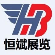 广州恒斌展览有限公司