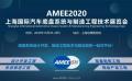 2020中国上海汽车展汽车底盘系统展