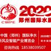 2020年第五届郑州国际水展 智能家居展
