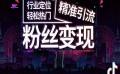 抖音策划_抖音推广_沈阳抖音策划公司营销策略有哪些?