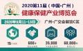康博会2020广州营养健康产业展览会