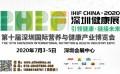 2020年深圳保健品展会,深圳健康用品展,深圳营养养生博览会