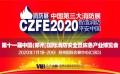 2020什么时间有消防展会,郑州国际消防展会7月隆重召开