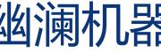 广东幽澜智能微信在线坐系统