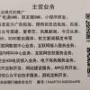 山东惠通企业管理有限公司诚聘精英