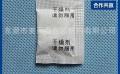 佛山彩盒防潮珠,中山纸品用干燥剂,珠海小包装干燥剂厂家