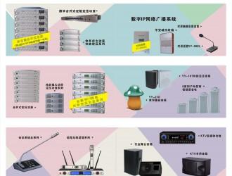 公共广播系统,IP网络广播系统,专业无线会议系统
