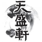 北京天盛轩文化发展有限公司