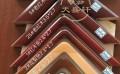 北京字画传统手工装裱-圆角画框制作-天盛轩艺术网
