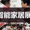 2020第十三届南京国际智能家居展览会