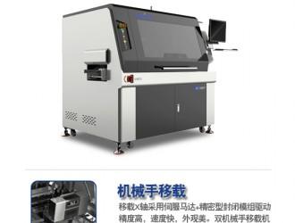 东莞全自动pcb分板机,恒亚10年品牌