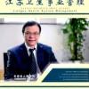 江苏卫生事业管理杂志投稿须知