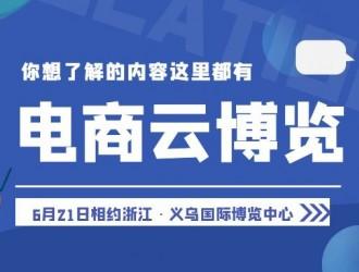 展会倒计时,6月21日中国国际电子商务博览会火热来袭