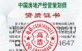 房地产从业人员资格证定制,安全线水印纸防伪证书印刷