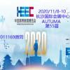 中国高等教育博览会(2020秋第55届)-春秋季合并举办通知