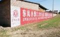 河南墙体广告郑州墙体广告公司开封墙体广告投放方案