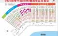 2020年郑州秋季糖酒会时间地点
