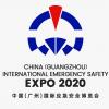 2020广州应急安全博览会