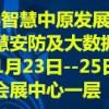 2020郑州智慧安防及郑州大数据产品应用博览会