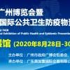 第28届广州博览会防疫物资展