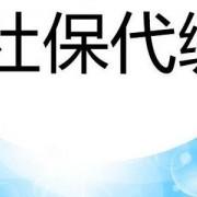 山东新联创人力资源有限公司