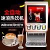 鹤壁哪有咖啡机奶茶机豆浆热饮机