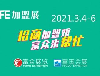 41届·GFE2021广州餐饮加盟展会,2021广州加盟展