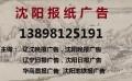 辽沈晚报广告部138 9812 5191