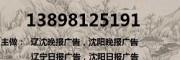辽沈晚报广告登报电话138 9812 5191