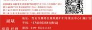 2021年第十九届西安年货会18740353581