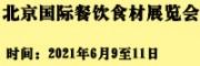 第十五届中国,北京,国际餐饮食材展览会