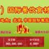 2021第十五届中国,北京,国际餐饮食材展览会