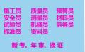 重庆安全员九大员劳务员几年一审-重庆施工试验员