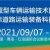 2021中国国际道路运输装备科技博览会