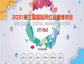 2021上海网红展,2021上海直播带货展,上海电商展