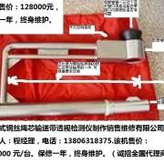 便携式矿用钢丝绳芯输送带检测仪制造维修有限公司
