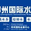 2021中国河南第六届城镇水务展,供水设备展,水处理展