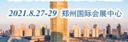 2021郑州水展