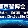 2021第十四届南京国际智慧城市,物联网,大数据博览会