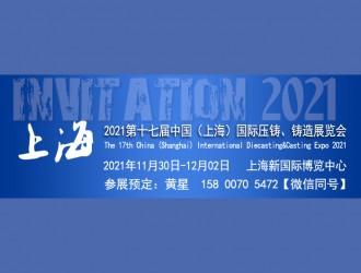 2021第十七届上海国际压铸,铸造展览会