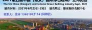 2021第五届中国,雄安,国际绿色建筑产业博览会