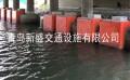 青岛新盛供应钢结构大桥桥墩消能护舷装置