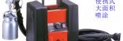 汽车车架喷涂机,家装喷漆机,家具喷涂机T328