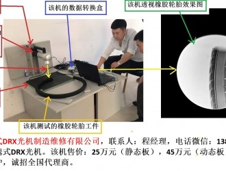 威海市便携式DRX光机制造维修有限公司