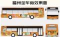 福州公交车广告-福州公交车身一个月广告价格