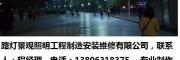 北京市路灯高杆灯广场灯中华灯智慧灯杆