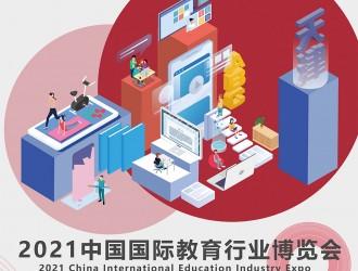 2021年天津国际教育装备展,2021教育装备展