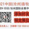 2021中国沧州畜牧产业展览会畜牧业博览会