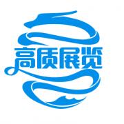 武汉高质展览装饰有限公司